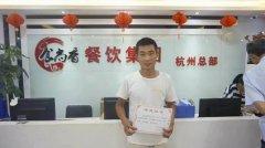 大馍培训学员毕业证书
