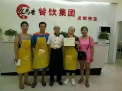 灌汤包培训学员毕业证书