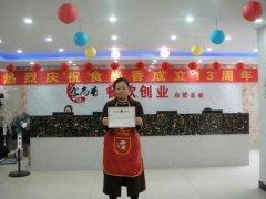 河南烩面培训学员毕业证书
