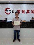 桂花猪手培训学员毕业证书
