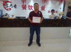 潮州鹵水培訓學員畢業證書