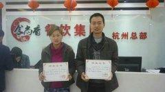 炸螃蟹培训学员毕业证书