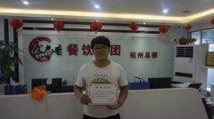 口水鸡培训学员毕业证书