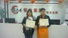烤羊腿培训学员毕业证书