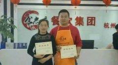 烤兔肉培训学员毕业证书