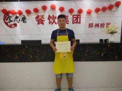 钟水饺培训学员毕业证书