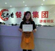 重庆鸡公煲培训学员毕业证书