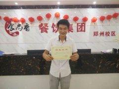 Biangbiang面培训学员毕业证书