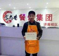 葫芦头培训学员毕业证书