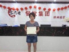 水盆大肉培训学员毕业证书