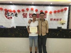 黄桂稠酒培训学员毕业证书