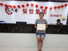 粉汤羊血培训学员毕业证书