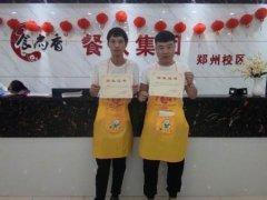 拔丝香蕉培训学员毕业证书