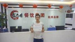 薄皮鲜虾饺培训学员毕业证书