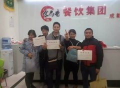宫廷桃酥王培训学员毕业证书